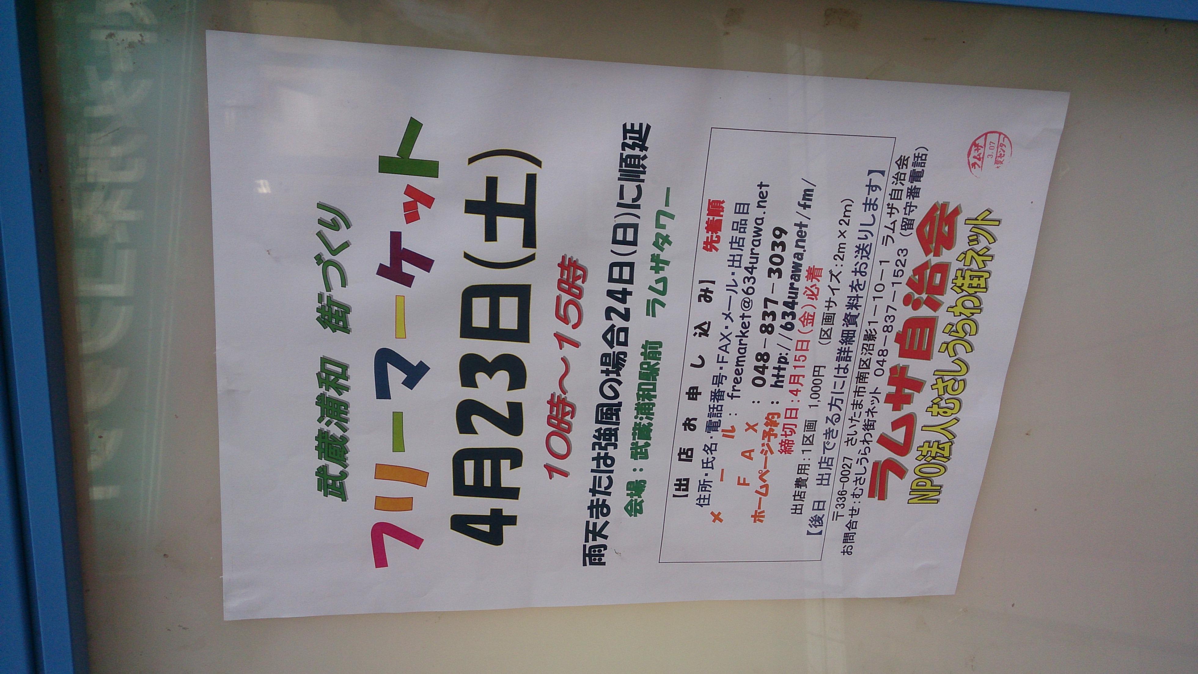武蔵浦和街づくり フリーマーケット