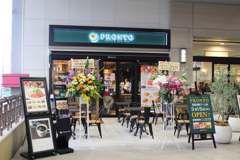 PRONTO 武蔵浦和マーレ店