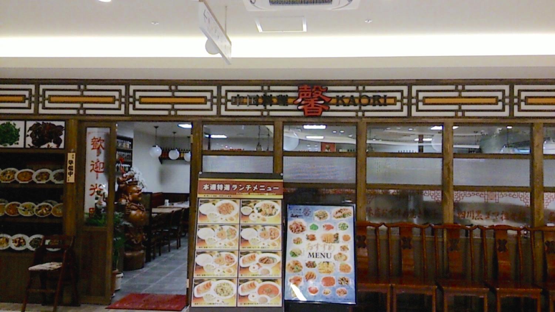 中華料理 馨 KAORI