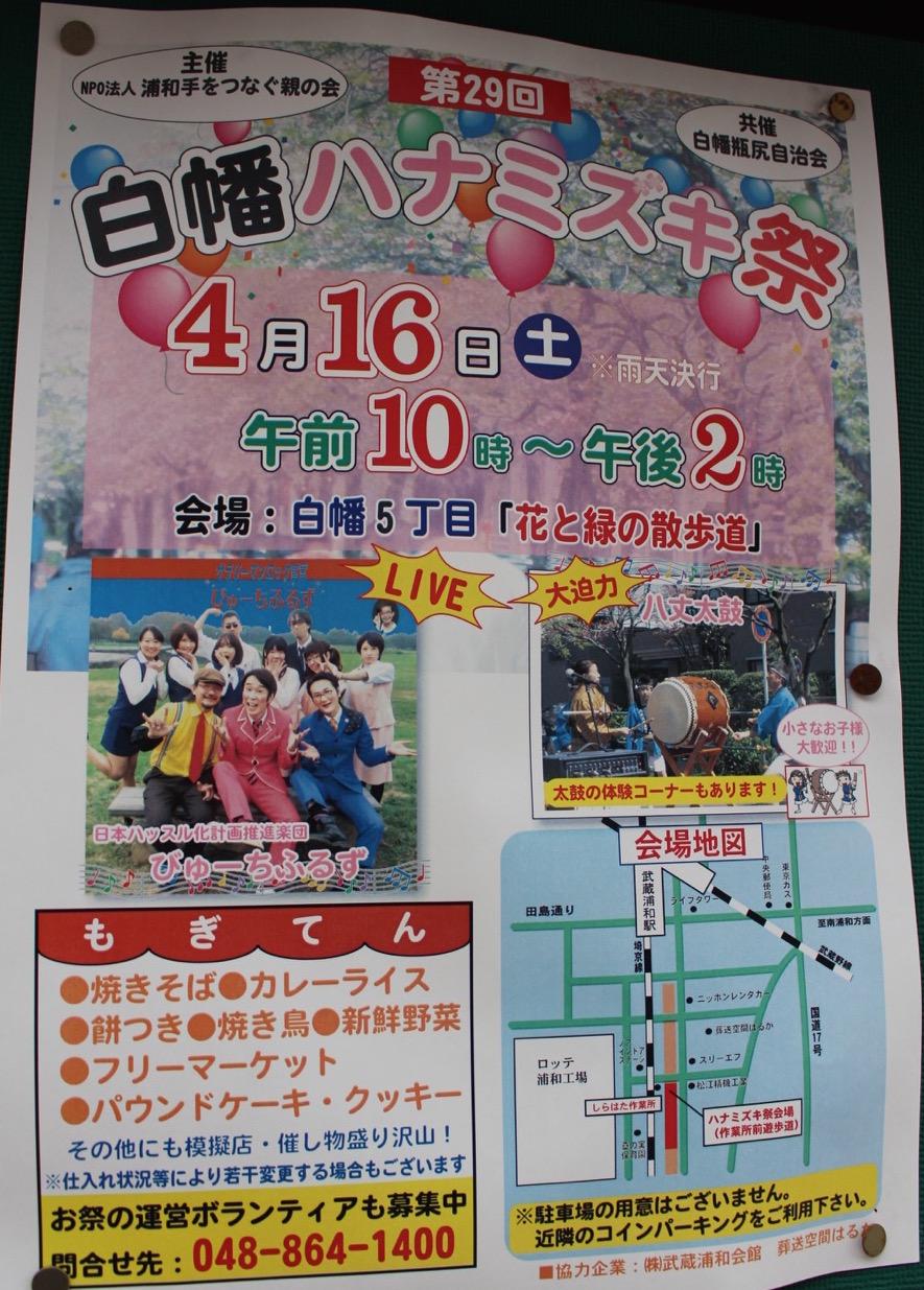 第29回白幡ハナミズキ祭