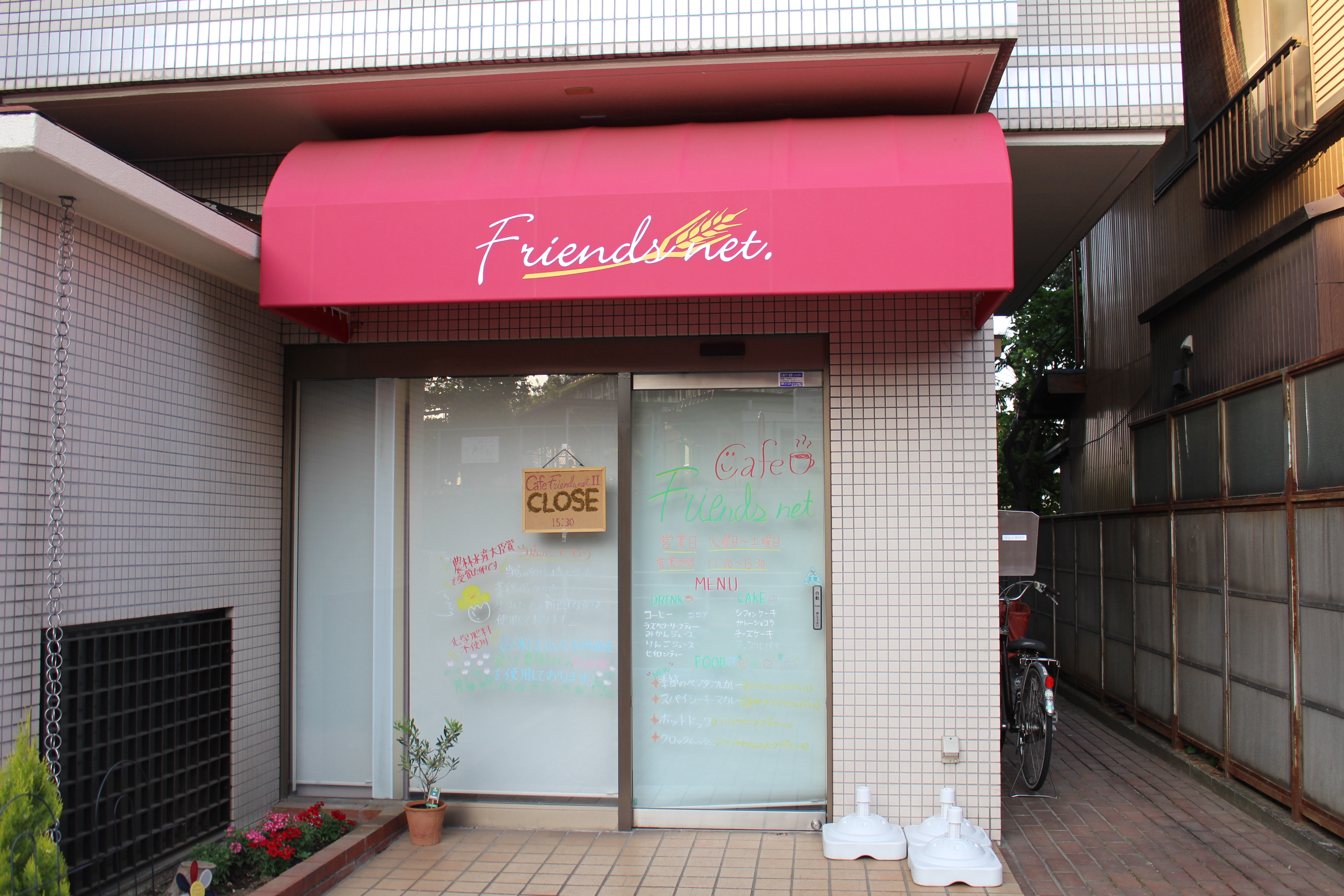 Cafe フレンズNET2