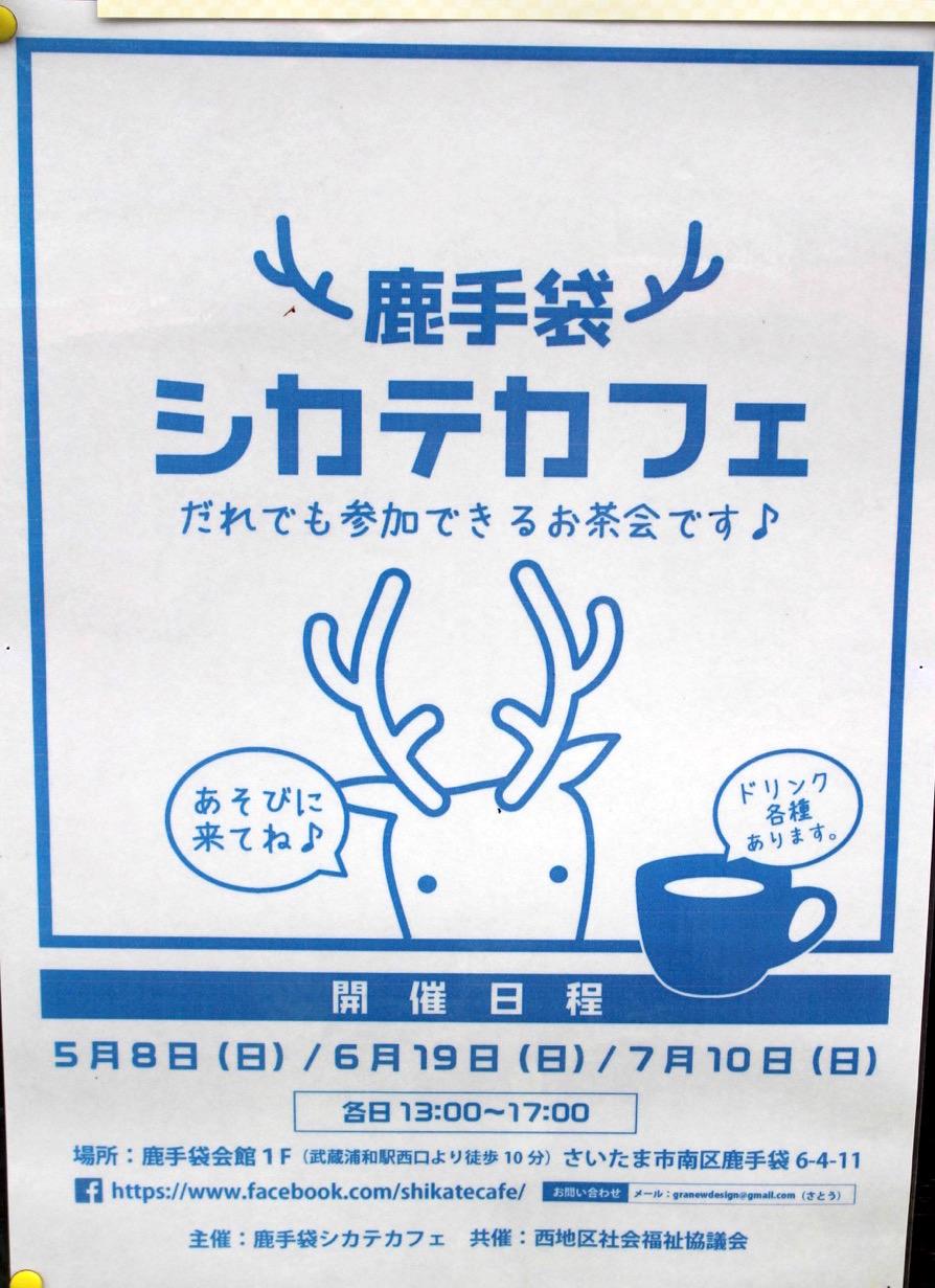 鹿手袋シカテカフェ