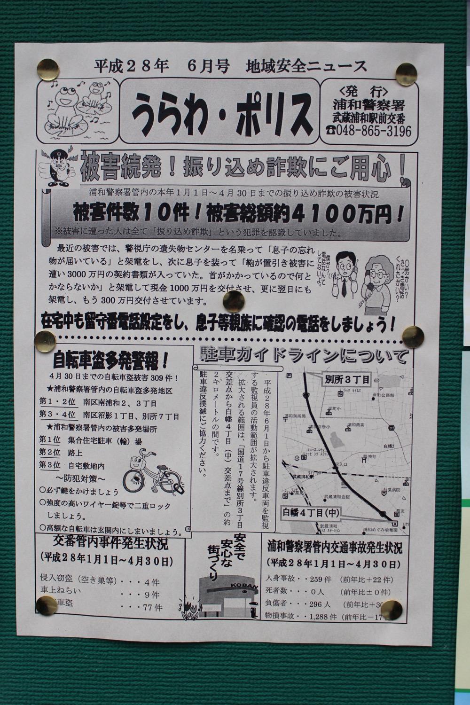 うらわ・ポリス(6月号)