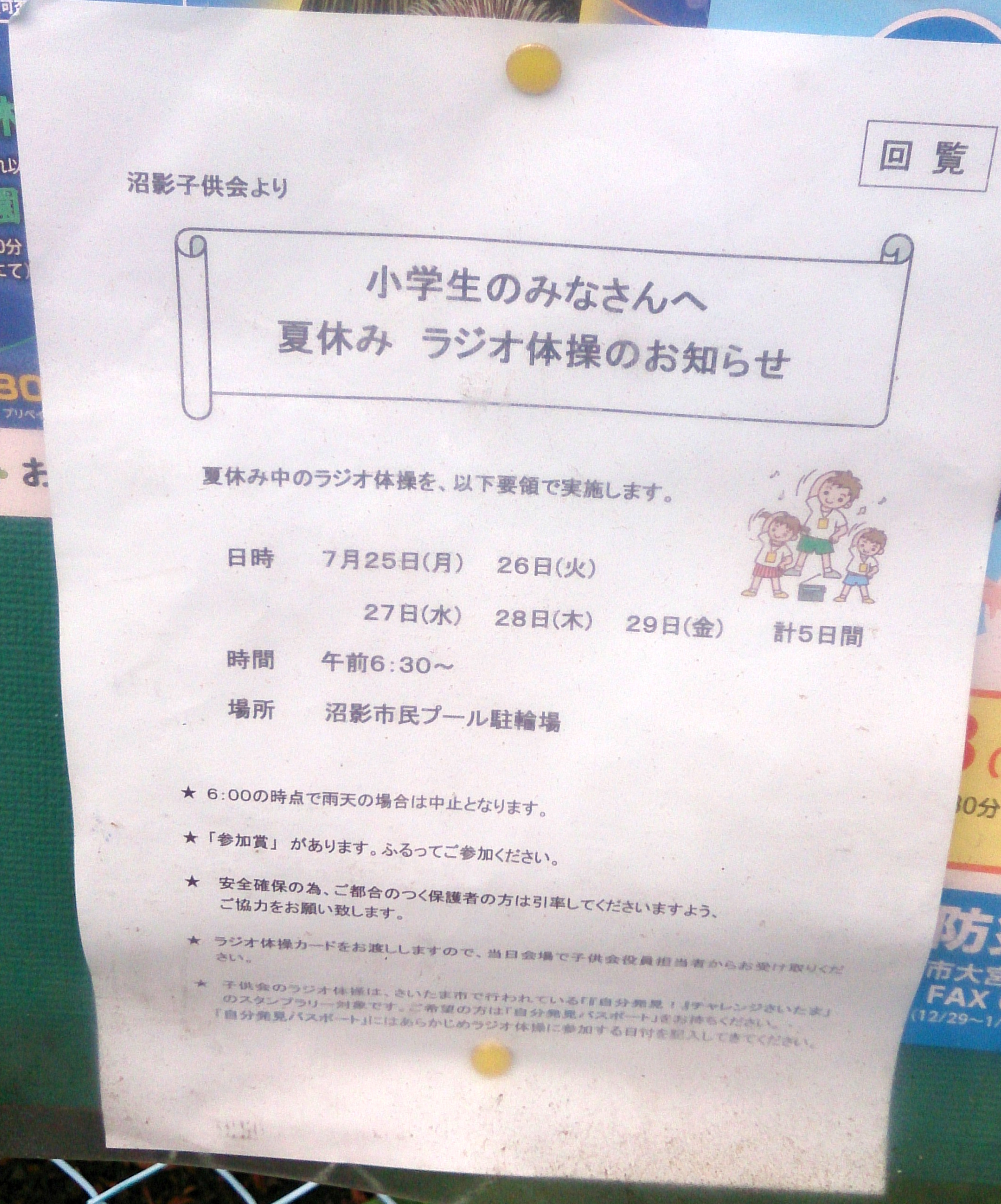 沼影市民プール(沼影公園)の詳細ページです。武蔵浦和なびは、武蔵浦和駅周辺をメインとしたさいたま市・戸田市のスポット情報、イベント情報を管理人視点で紹介・配信していきます。