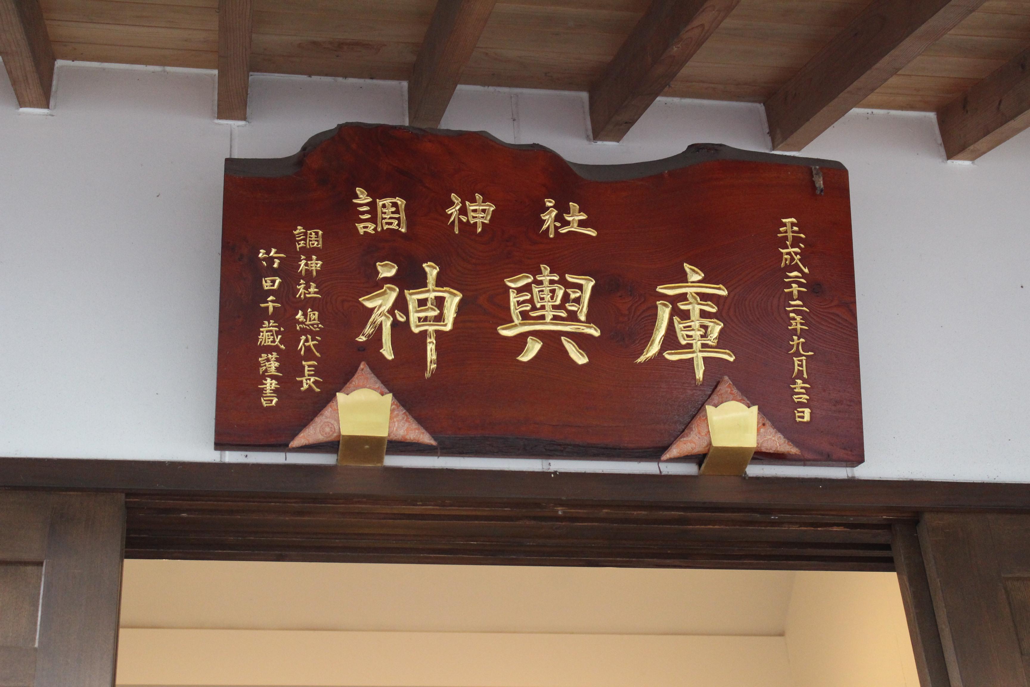 調神社の神輿庫