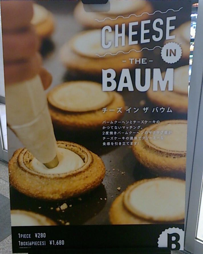チーズ イン ザ バウム