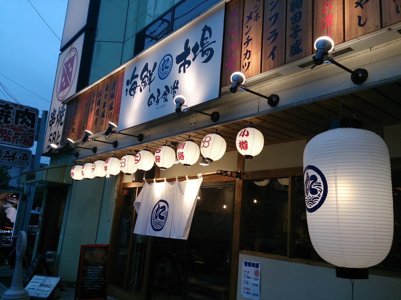 海鮮市場 田子食堂