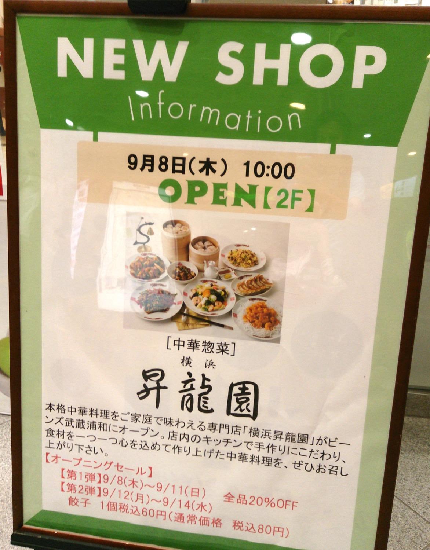横浜昇龍園
