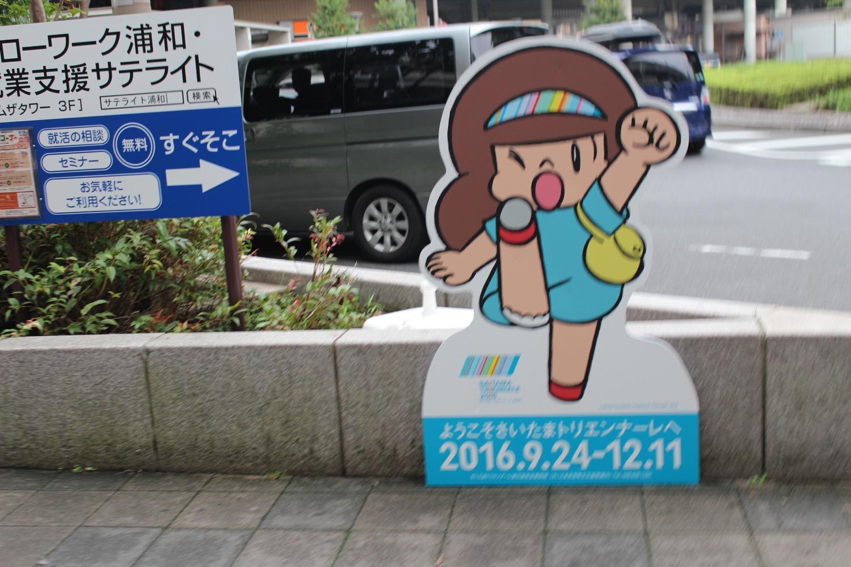 武蔵浦和駅東口駅前