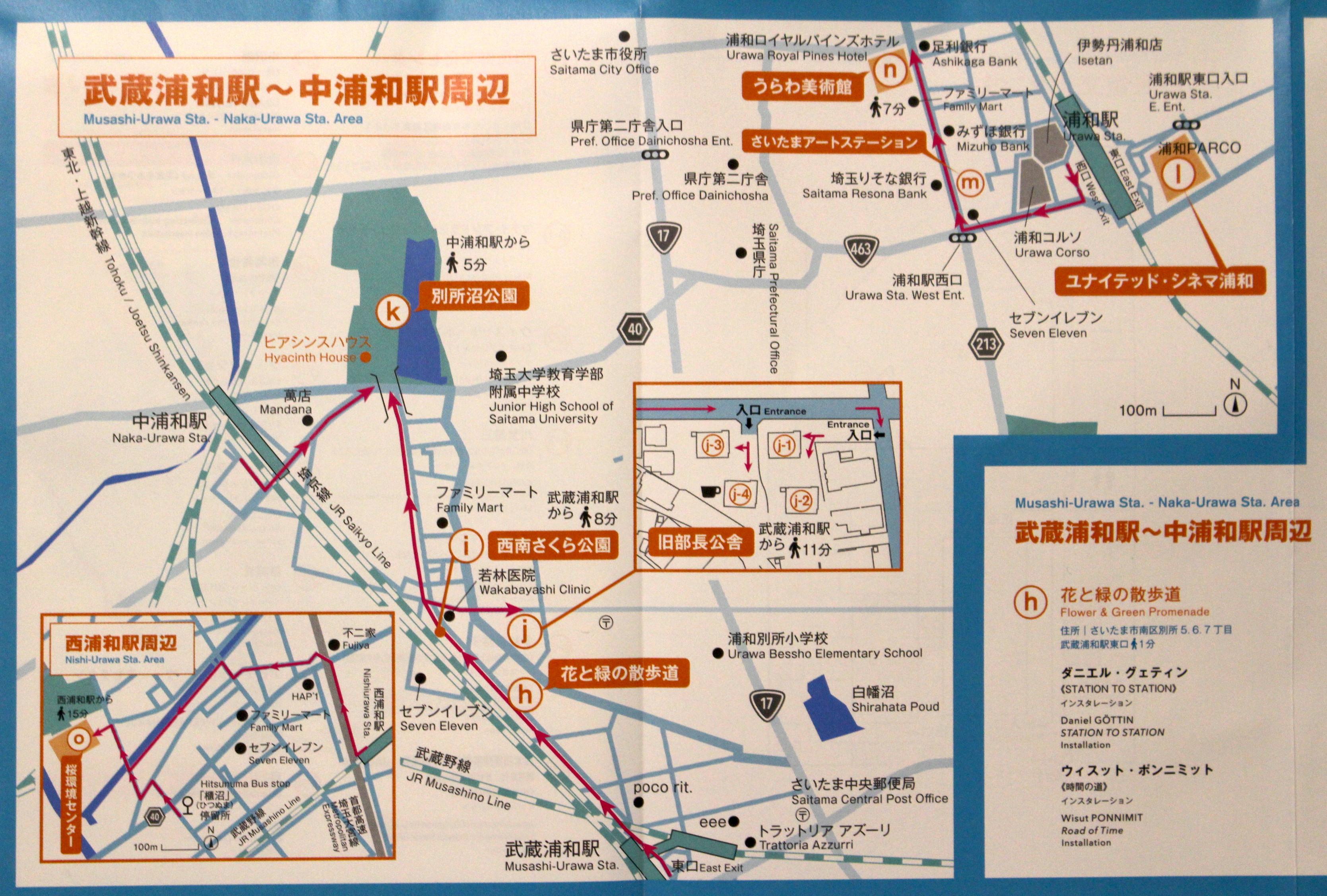 さいたまトリエンナーレ 武蔵浦和駅〜中浦和駅周辺