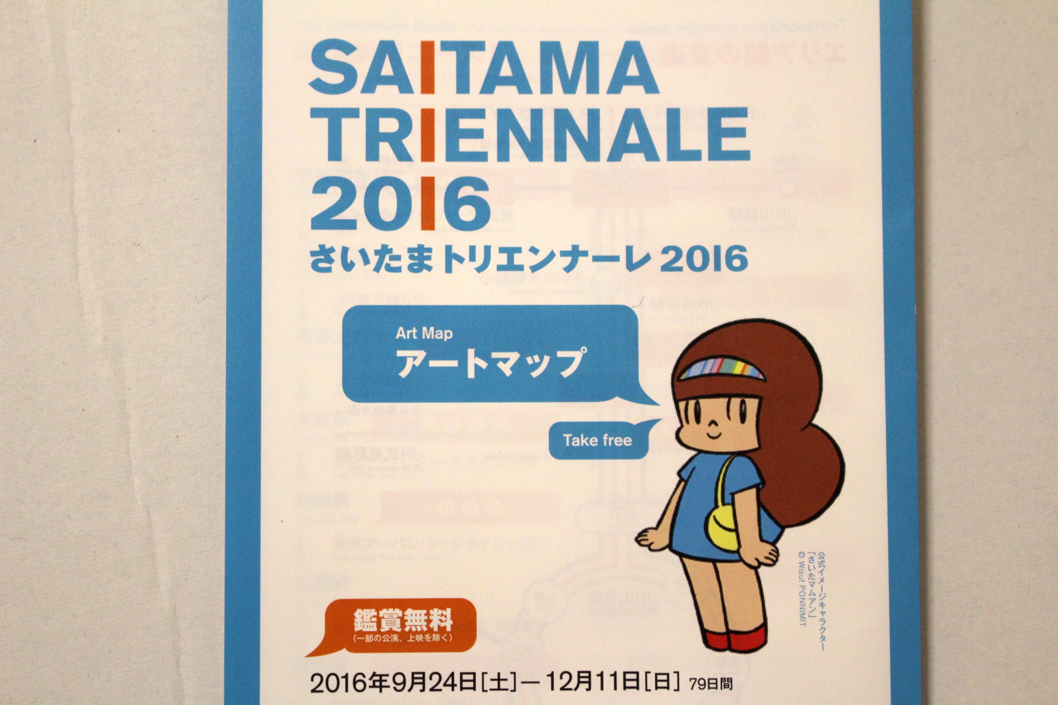 さいたまトリエンナーレ 2016