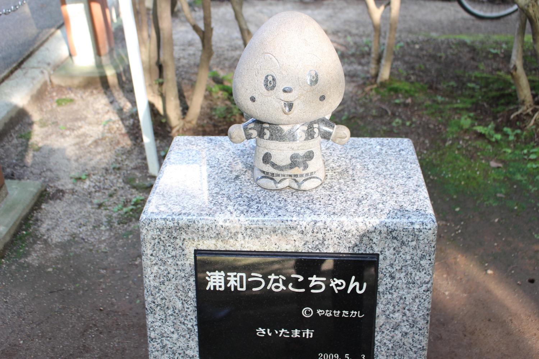 帰ってきたうなこちゃん(別所沼公園)