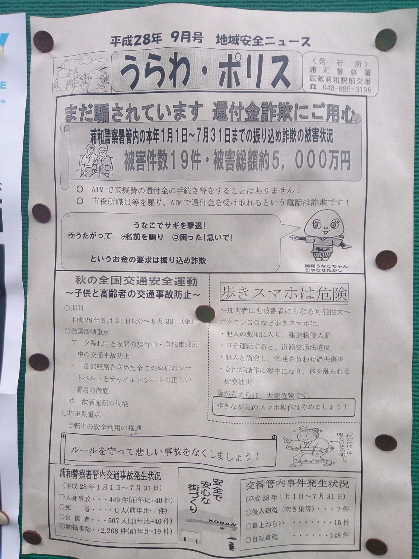 うらわ・ポリス(9月号)