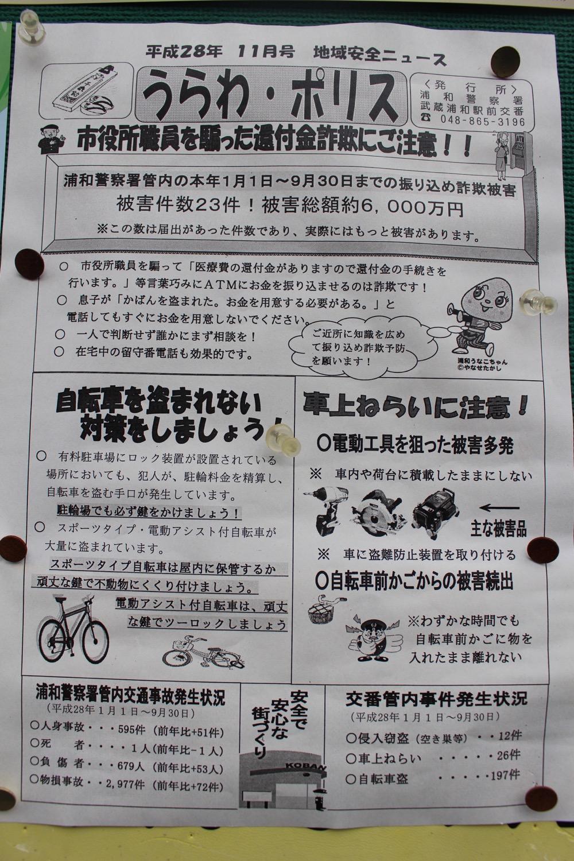 うらわ・ポリス(11月号)