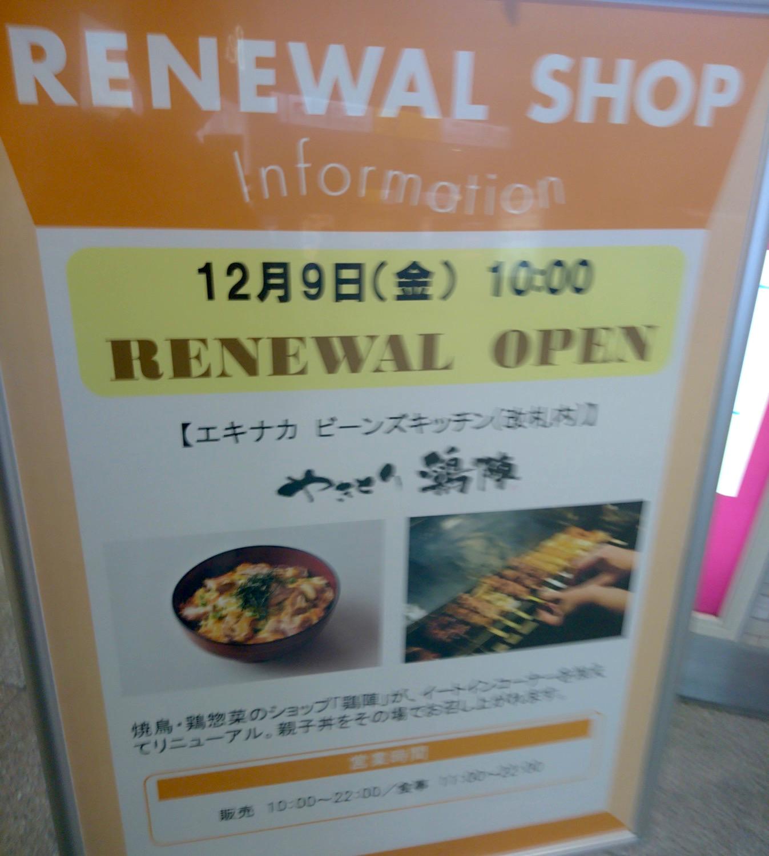 鶏陣が12月9日にリニューアルオープン!!