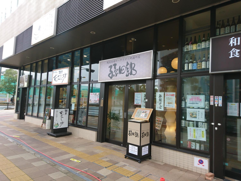孫四郎そば 武蔵浦和店