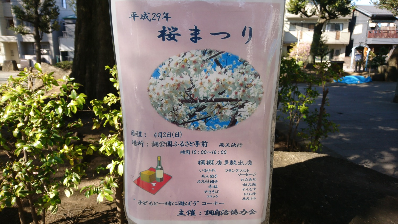 平成29年桜まつり