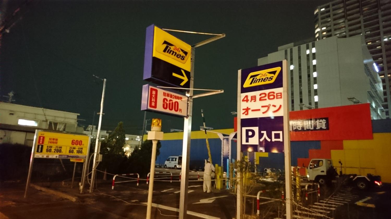 ケーズデンキ跡地の駐車場