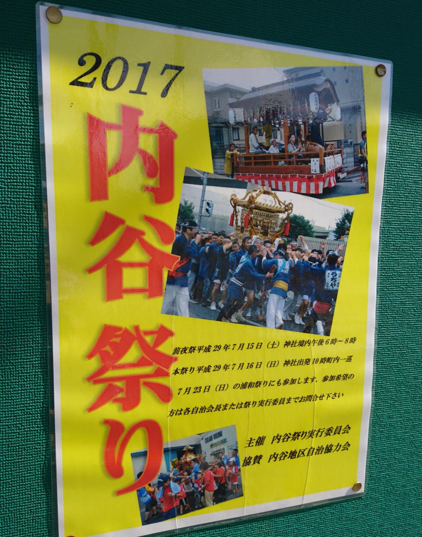 内谷まつり2017
