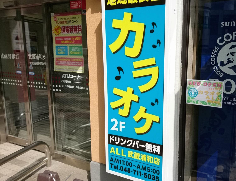 カラオケALL武蔵浦和店