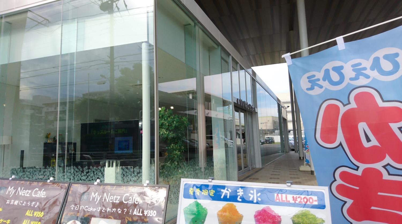 マイネッツカフェ(さいたま南)
