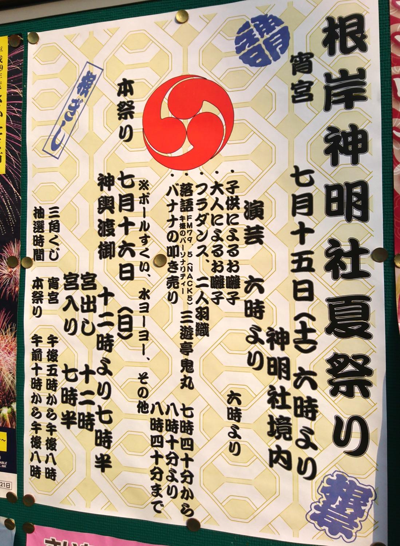 根岸神明社夏祭り2017